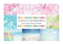 EARTH COLORS2014 SACHI MURAI PHOTO CALENDAR